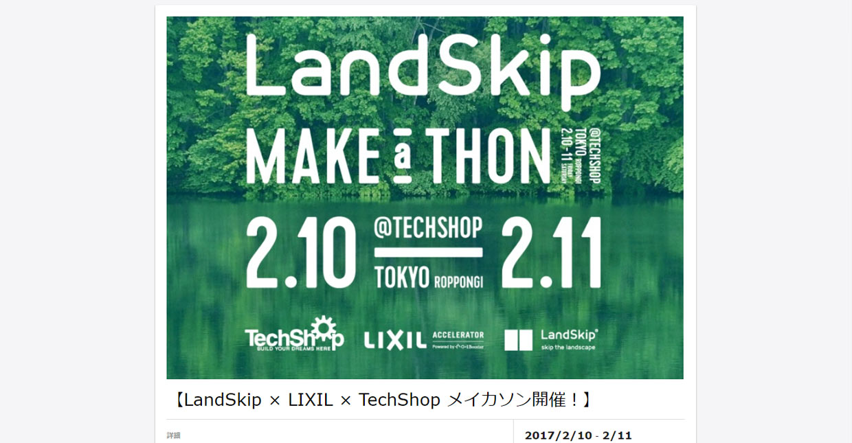 LandSkip × LIXIL × TechShop メイカソン