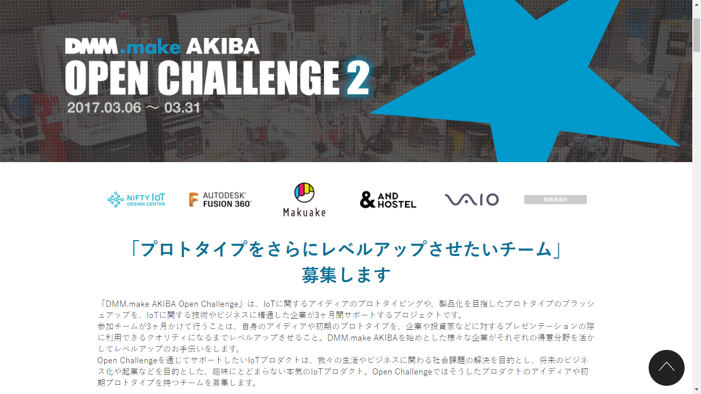 DMM.make AKIBA Open Challenge