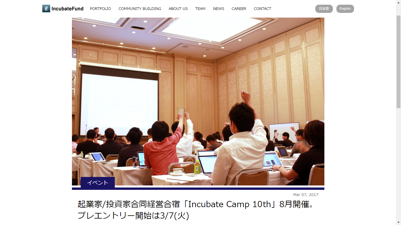incubate-camp-10th