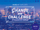 東京電力 CHANGE and CHALLENGE IoT Scalerator PROGRAM